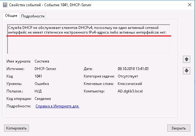 Служба DHCP не обслуживает клиентов DHCPv4, поскольку ни один активный сетевой интерфейс не имеет статически настроенного IPv4-адреса либо активных интерфейсов нет