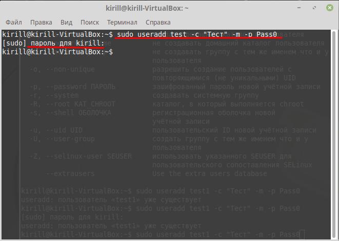 Linux mint консоль создание пользователя