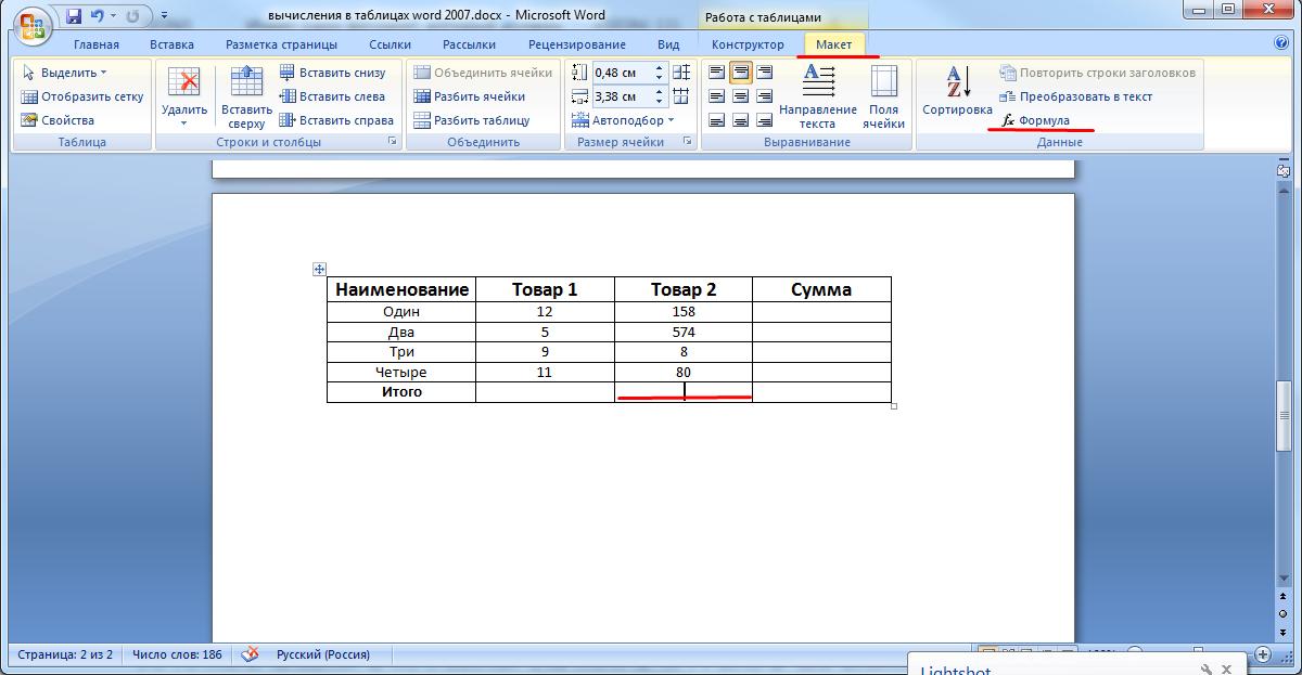 вычисления в таблицах word 2007