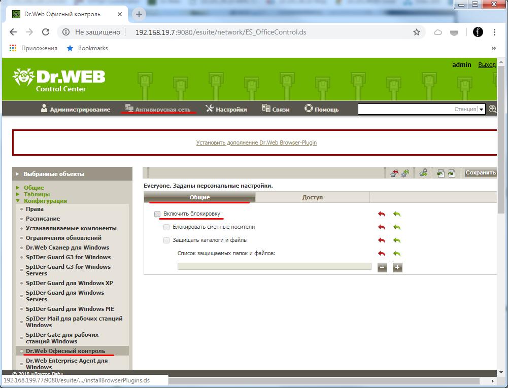 Настройка Dr.Web Офисный контроль