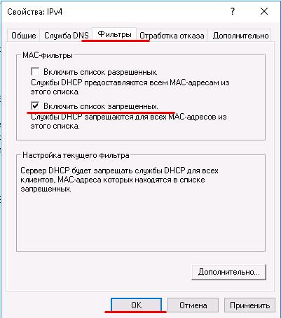 Включение dhcp фильтров