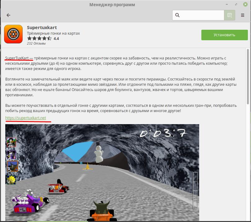 Linux Mint установка игр