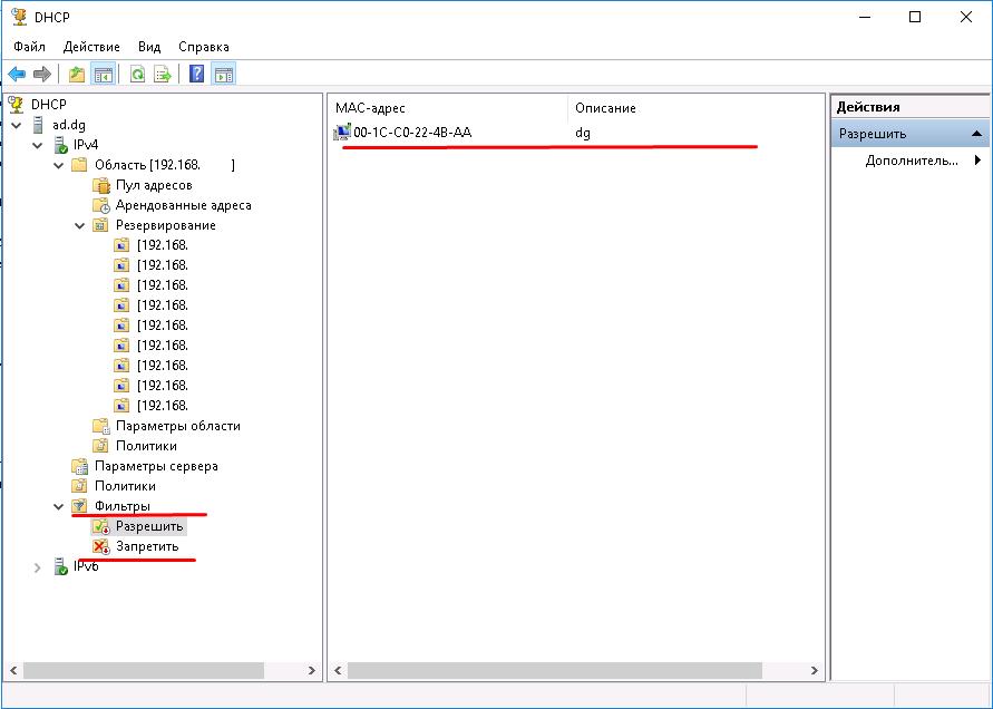 Просмотр списка фильтров dhcp