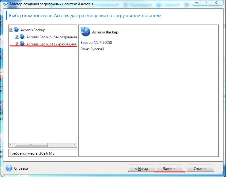 Выбор компонентов Acronis Backup