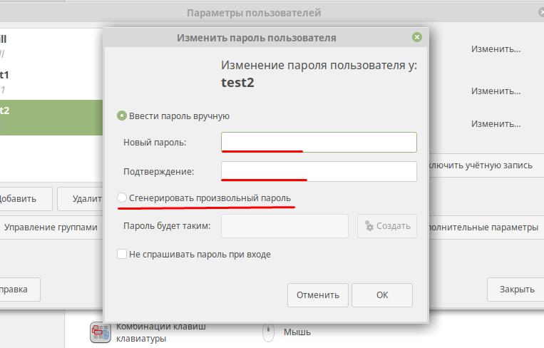 Пароль для нового пользователя