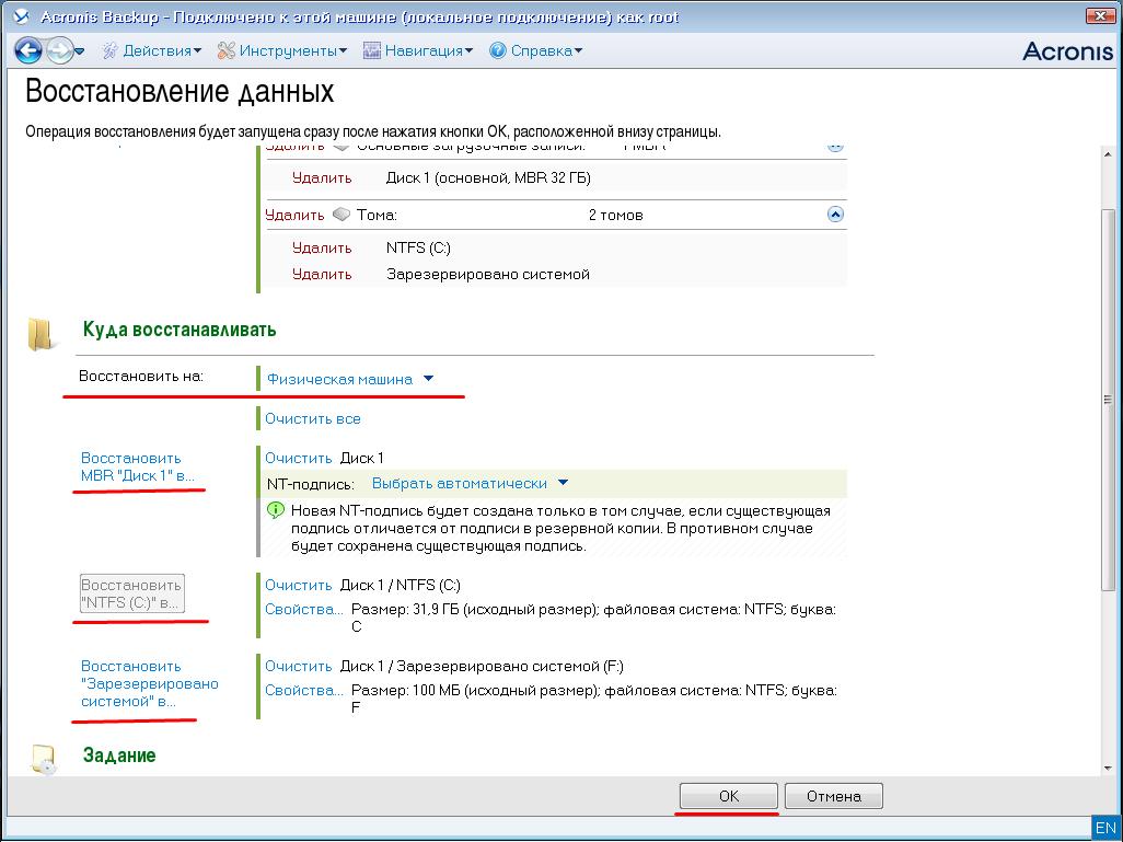 Восстановление данных Acronis Backup