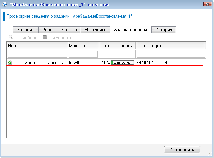 Восстановление системы из резервной копии с помощью Acronis