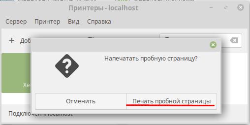 Печать пробной страницы в Linux Mint