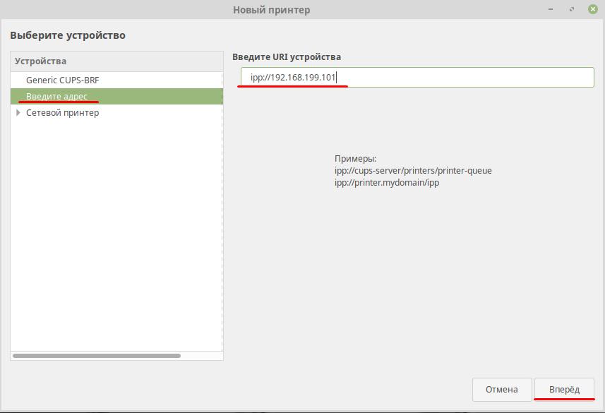 Как подключить сетевой принтер в Linux Mint