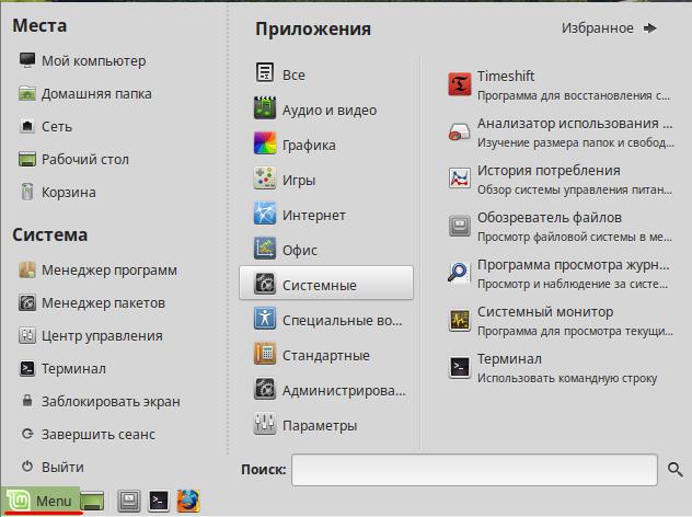 Как отключить блокировку экрана в Linux Mint