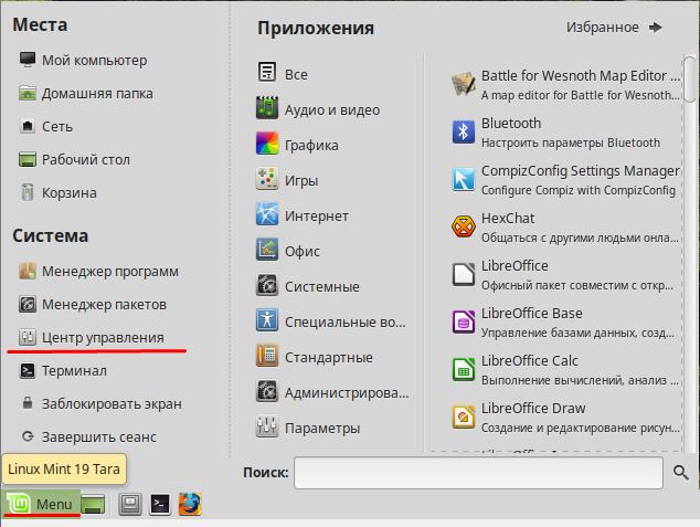 Linux Mint настройка мыши