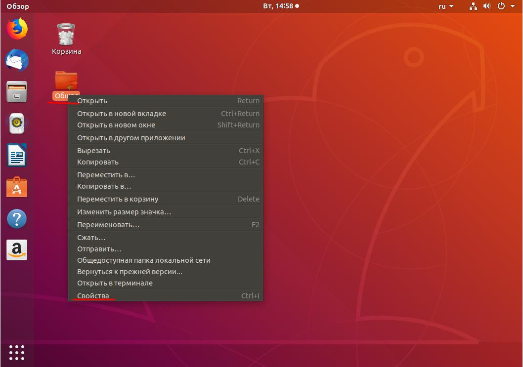 Ubuntu свойства папки