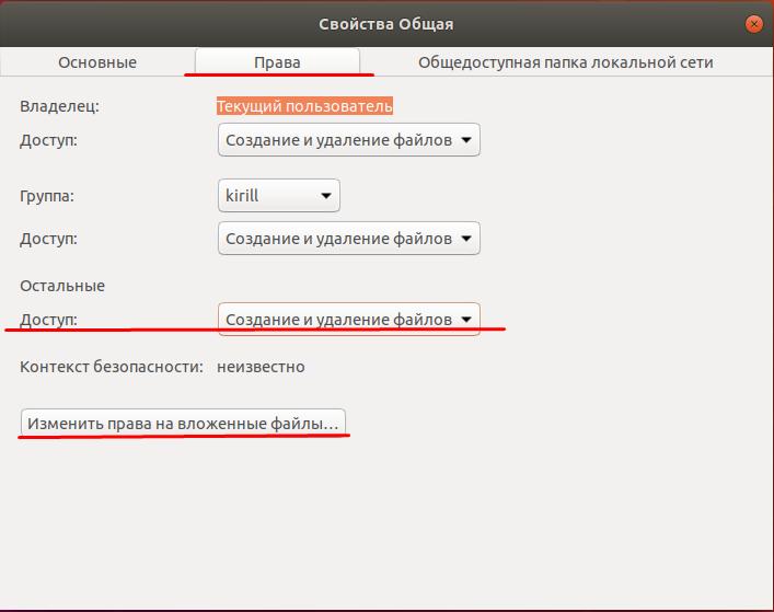 Настройка прав на доступ к папке в Ubuntu
