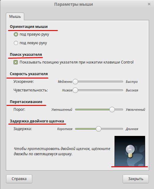 Linux настройка мыши