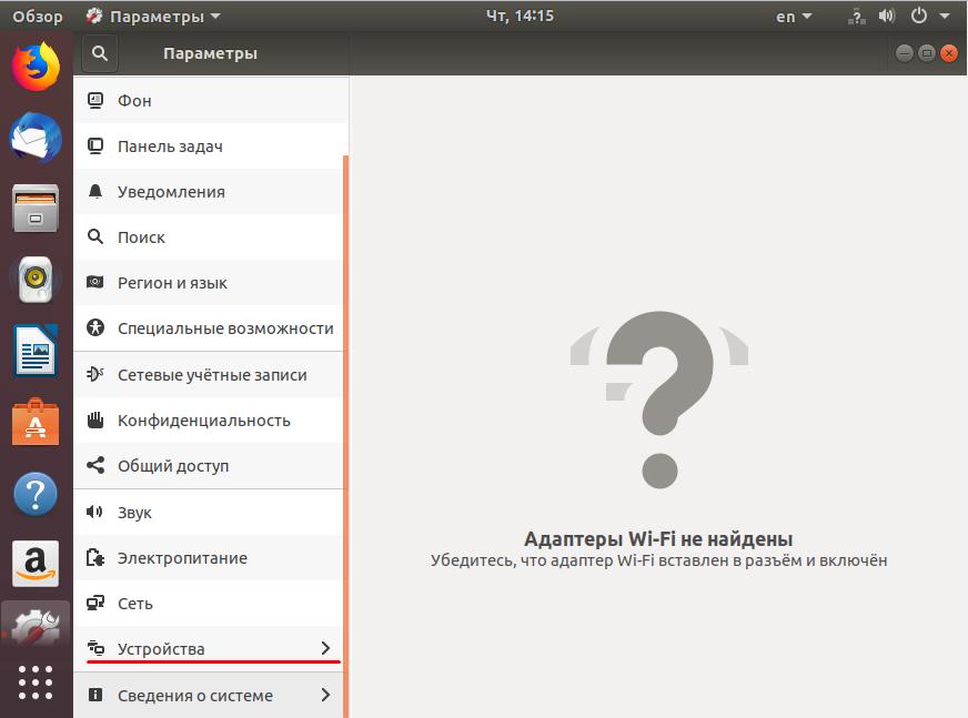 Устройства Ubuntu