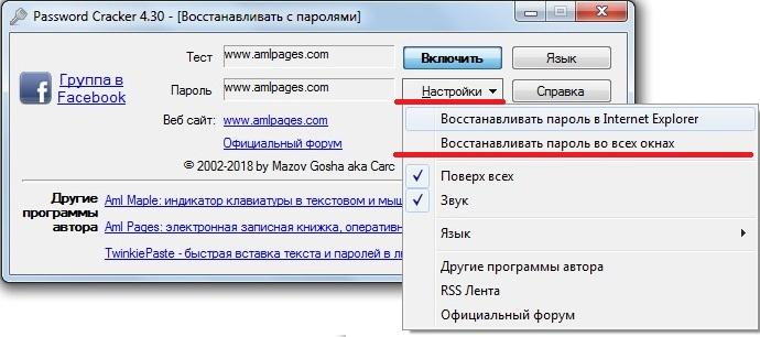 Восстановление паролей в браузер
