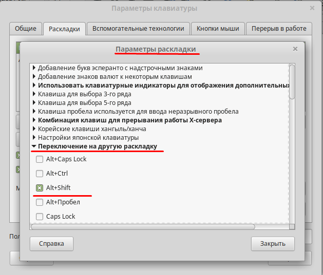 Настройка переключения раскладки Linux Mint