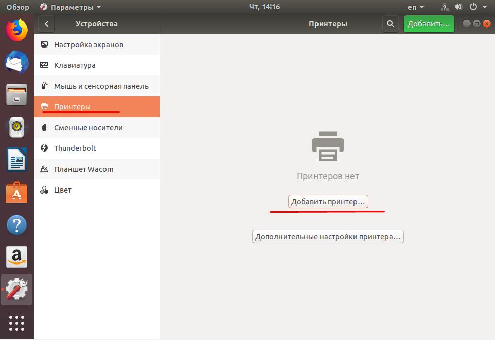 Добавление принтеров в Ubuntu
