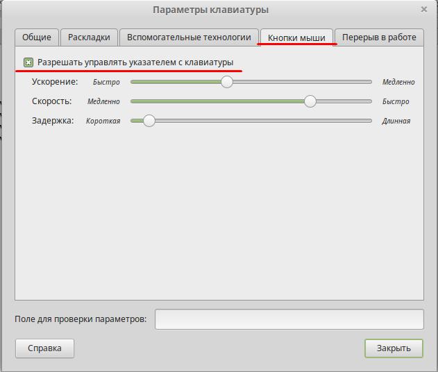 Управление курсором кнопками Linux Mint
