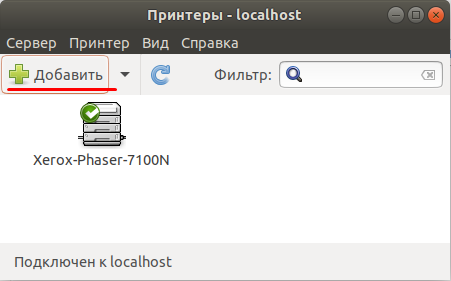 Как установить принтер в Ubuntu