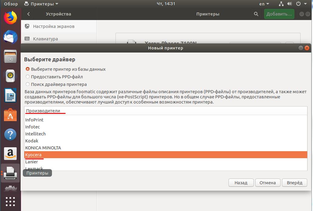 Выбор производителя принтера Ubuntu