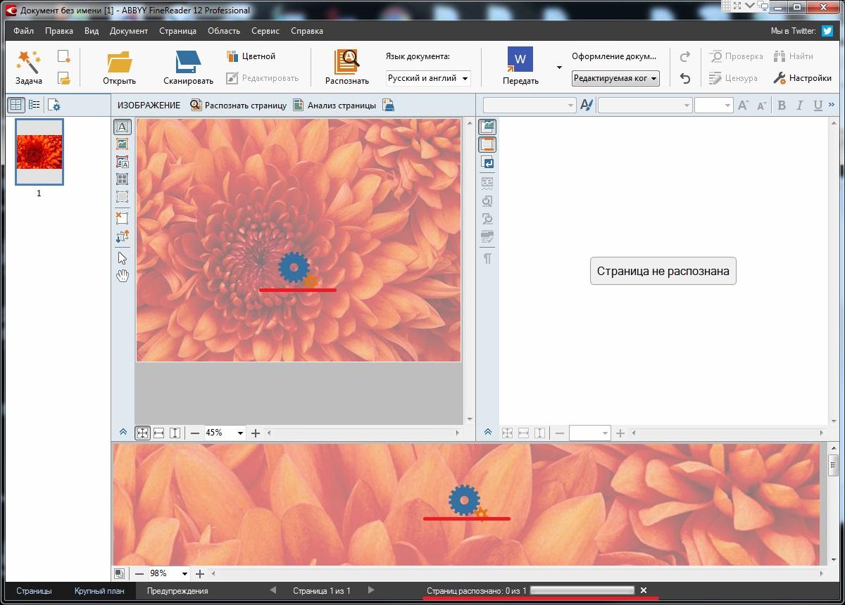 автоматический анализ и распознавание текста в FineReader
