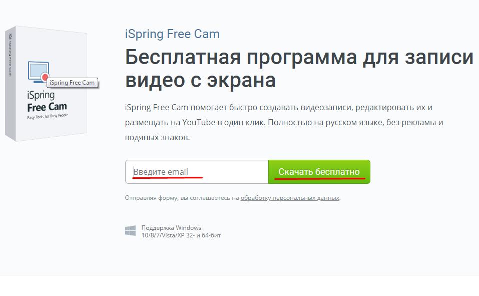 iSpring Free Cam скачать бесплатно