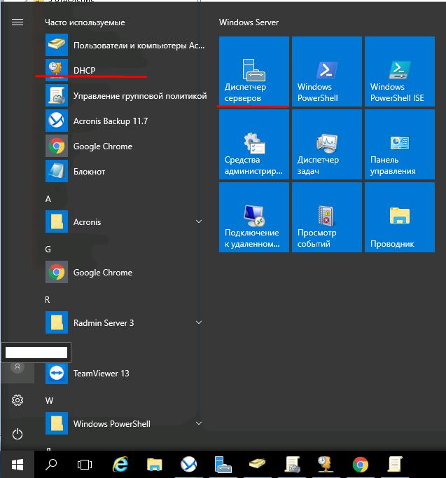 Настройка времени аренды IP адресов в Windows Server 2016