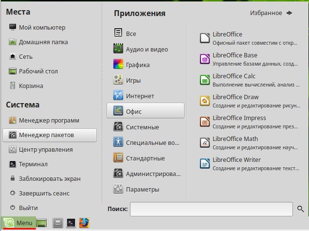Linux Mint форматирование жесткого диска