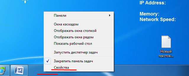 Как убрать панель  Windows 7