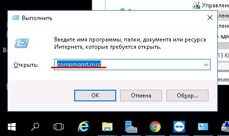 Команда запуска управлением компьютера