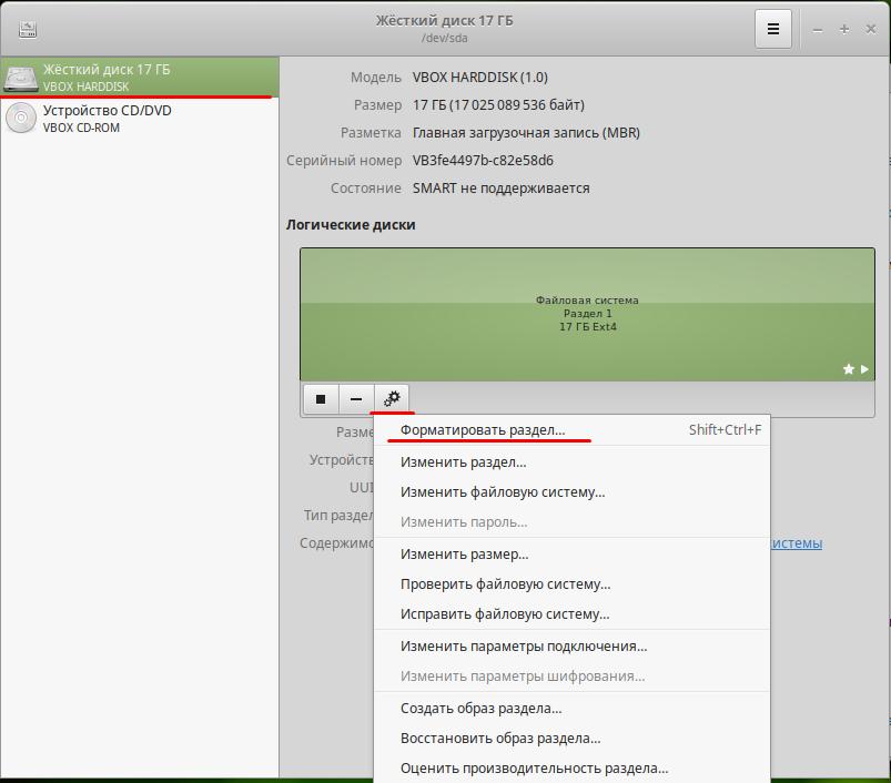 Linux Mint форматирование sd карты