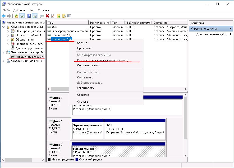 управление дисками Windows Server 2016
