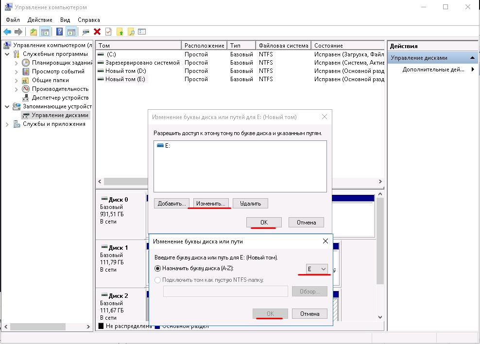 как изменить букву диска в Windows Server