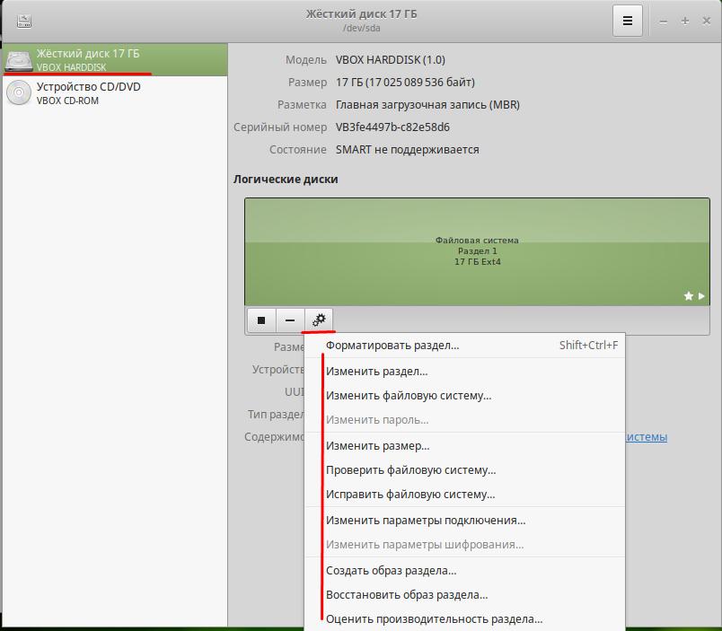 Управление дисками в Linux Mint