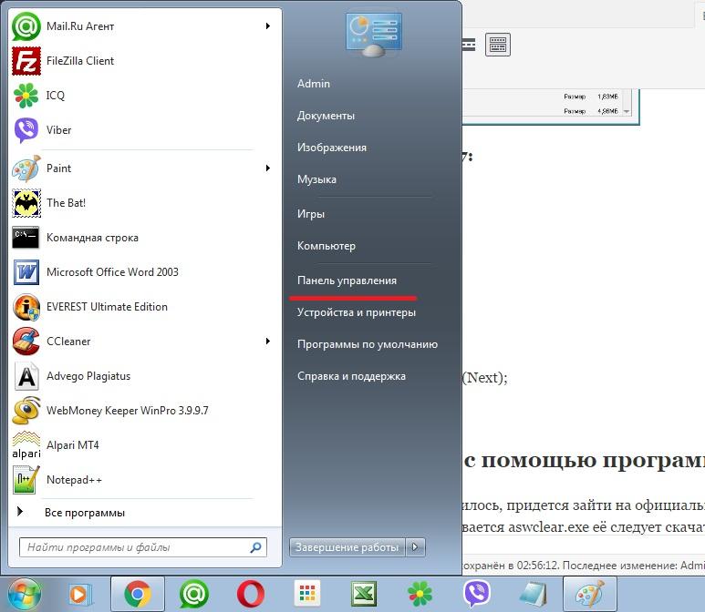 Панель управления Windows Vista/7