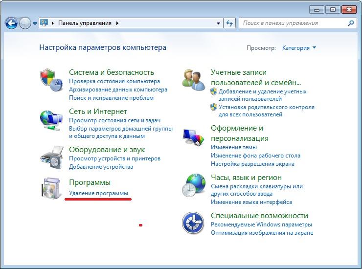 Удаление программ в Windows Vista/7