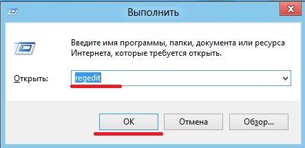 как отрыть реестр в windows 8