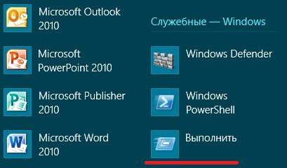 как открыть редактор реестра в win8