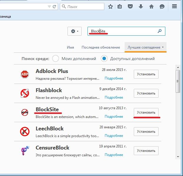 Mozilla Firefox блокировка сайтов