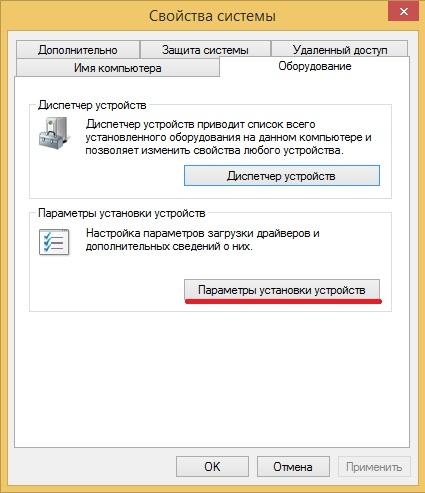 Windows 8 оборудование