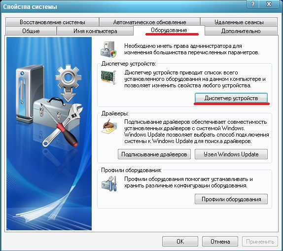 Windows XP оборудование