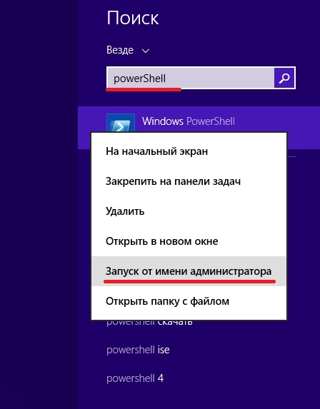 Поиск Windows 8