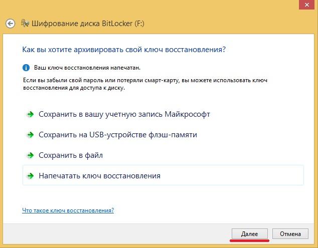 Шифрование BITLOCKER