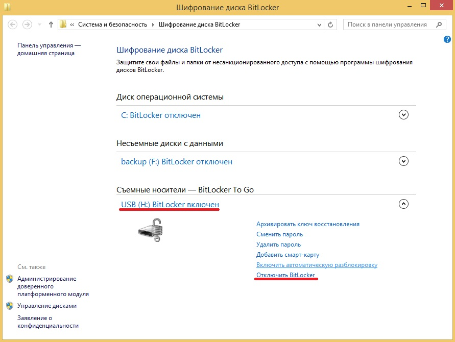Отключение BitLocker