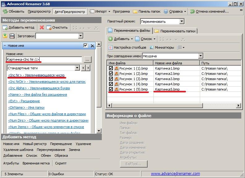 Advanced Renamer файлы