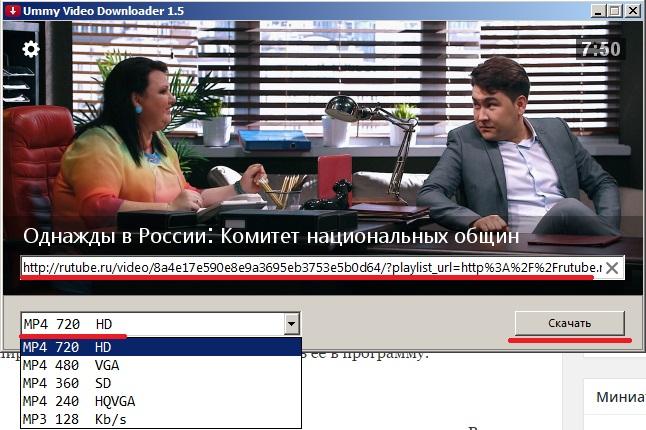 программа Ummy Video Downloader
