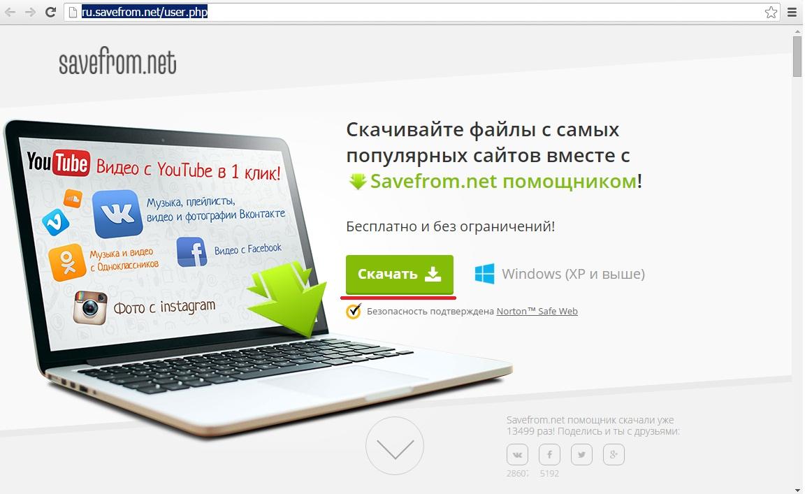 http://ru.savefrom.net/user.php