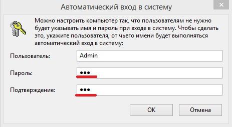 Автоматический вход в систему