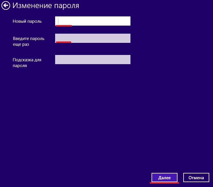 Изменения пароля